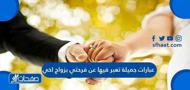 عبارات جميلة تعبر فيها عن فرحتي بزواج اخي