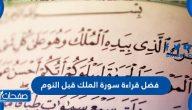 فضل قراءة سورة الملك قبل النوم وأوقات قراءتها