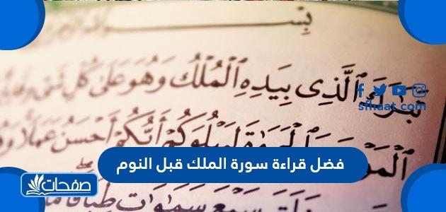 فضل قراءة سورة الملك قبل النومفضل قراءة سورة الملك قبل النوم
