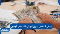 قرض شخصي بدون تحويل راتب في البحرين