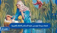 قصة سيدنا موسى عليه السلام كاملة بالعربية