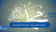 قصة عن النبي محمد صلى الله عليه وسلم والحكمة منها