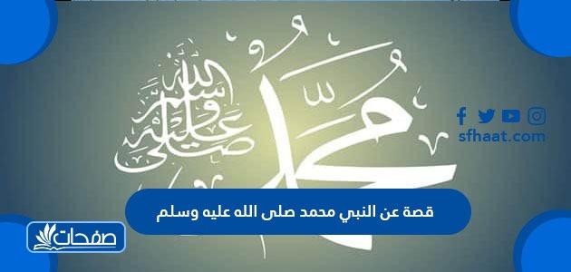 قصة عن النبي محمد صلى الله عليه وسلم