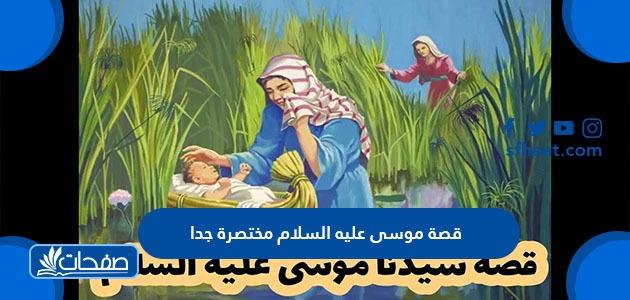 قصة موسى عليه السلام مختصرة جدا