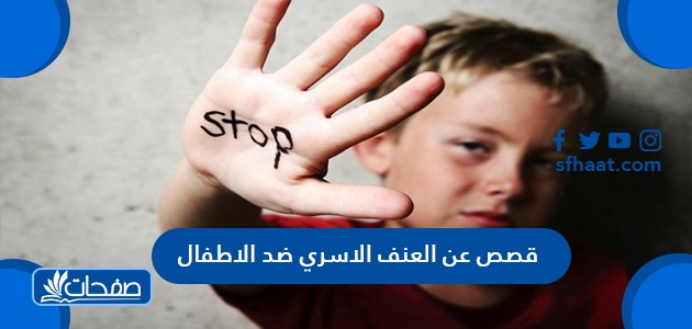 قصص عن العنف الاسري ضد الأطفال