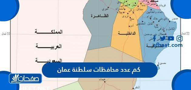 كم عدد محافظات سلطنة عمان