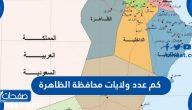 كم عدد ولايات محافظة الظاهرة