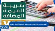 كيفية احتساب ضريبة القيمة المضافة في السعودية بأكثر من طريقة
