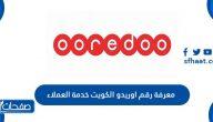 معرفة رقم اوريدو الكويت خدمة العملاء والباقات الخاصة بها