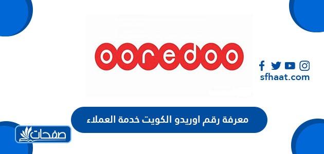 رقم خدمة عملاء اوريدو الكويت 10