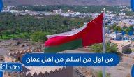 من اول من اسلم من اهل عمان