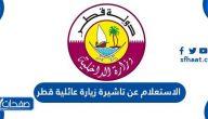 الاستعلام عن تاشيرة زيارة عائلية قطر