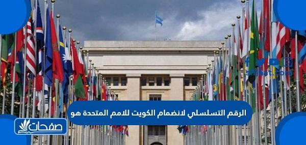 الرقم التسلسلي لانضمام الكويت للامم المتحدة هو