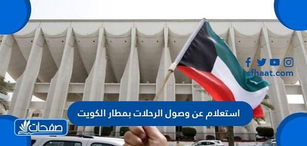 استعلام عن وصول الرحلات بمطار الكويت
