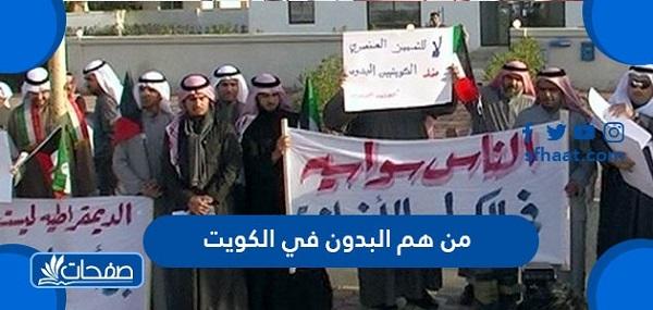 من هم البدون في الكويت