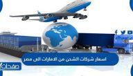 اسعار شركات الشحن من الامارات الى مصر وأمثلة عليها