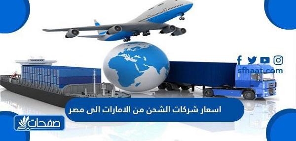 اسعار شركات الشحن من الامارات الى مصر