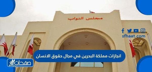 انجازات مملكة البحرين في مجال حقوق الانسان