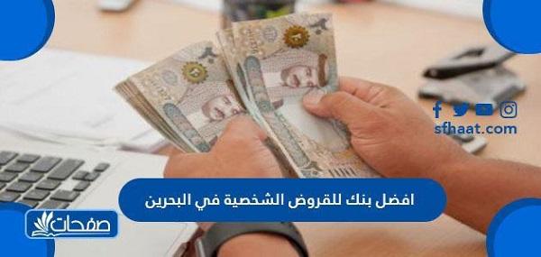 افضل بنك للقروض الشخصية في البحرين