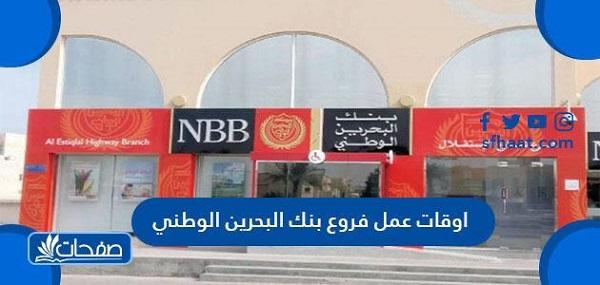أوقات عمل فروع بنك البحرين الوطني