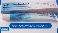 سعر كريم بيبانثين الازرق للتفتيح في السعودية