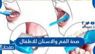 صحة الفم والاسنان للأطفال منذ الولادة وحتى 6 سنوات