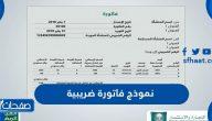 نموذج فاتورة ضريبية في المملكة العربية السعودية