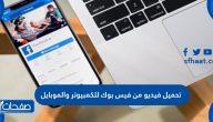 تحميل فيديو من فيس بوك للكمبيوتر والموبايل