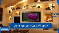 ديكور تلفزيون متنوع مع الصور
