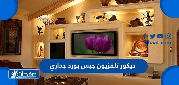 ديكور تلفزيون
