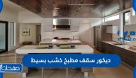 ديكور سقف مطبخ متنوع مع الصور