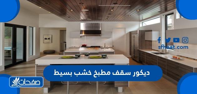 ديكور سقف مطبخ