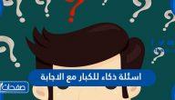 اسئلة ذكاء للكبار مع الاجابة الخاصة بها
