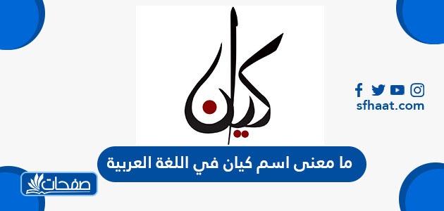 معنى اسم كيان في اللغة العربية