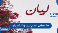 معنى اسم ليان وشخصيتها وحكم تسميتها في الإسلام