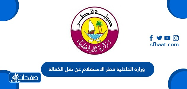 وزارة الداخلية قطر الاستعلام عن نقل الكفالة