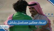 اسماء ممثلين مسلسل رشاش مع صورهم