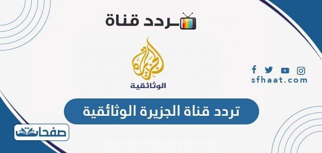 تردد قناة الجزيرة الوثائقية الجديد 2021 hd على النايل سات