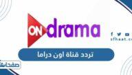 تردد قناة اون دراما الجديد 2021 on drama على النايل سات