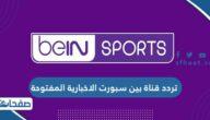تردد قناة بين سبورت الاخبارية المفتوحة bein sports news الجديد 2021