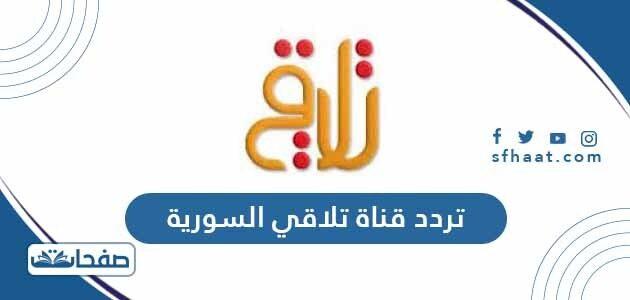 تردد قناة تلاقي السورية