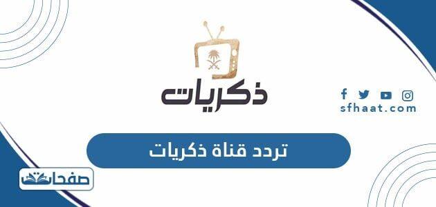 تردد قناة ذكريات الجديد 2021 Thekrayat TV على نايل سات