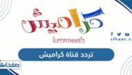 تردد قناة كراميش الجديد 2021 Karameesh tv على نايل سات