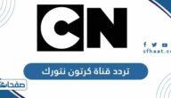 تردد قناة كرتون نتورك بالعربية الجديد 2021 على النايل سات وعربسات