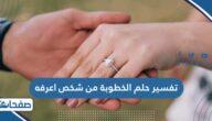 تفسير حلم الخطوبة من شخص اعرفه للعزباء والمتزوجة والحامل
