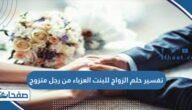 تفسير حلم الزواج للبنت العزباء من رجل متزوجللنابلسي وابن شاهين