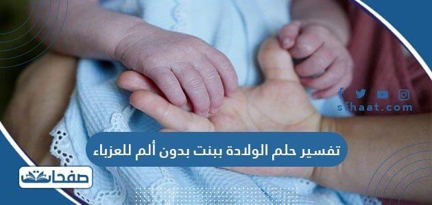 تفسير حلم الولاده ببنت بدون ألم للعزباء