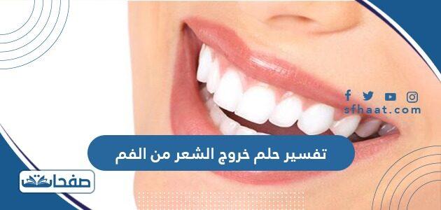 تفسير حلم خروج الشعر من الفم