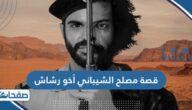 قصة مصلح الشيباني أخو رشاش