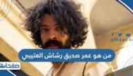 من هو عمر صديق رشاش العتيبي